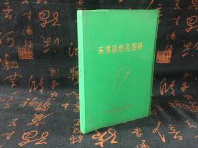 乐清县地名图册- 32开精装 K4
