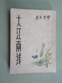 民国旧书  大江南线 (全一册)   竖排版