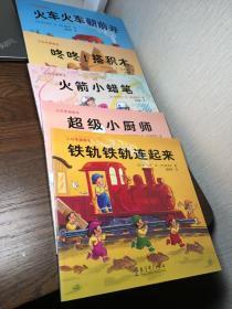 铁轨铁轨连起来:小巧手游戏书