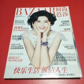 时尚芭莎[2012.4]