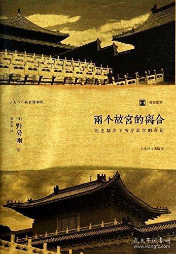 【译文纪实】两个故宫的离合:历史翻弄下两岸故宫的命运