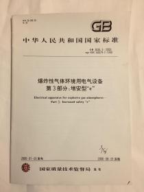 """中华人民共和国国家标准 GB 3836.3--2000 爆炸性气体环境用电气设备 第3部分:增安型""""e"""""""