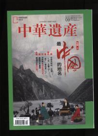 中华遗产 2018年第9期、 10期(两本合售) 最中国的地名 专辑(上下)