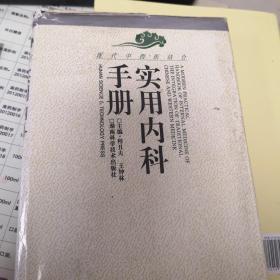 实用内科手册(第2版)