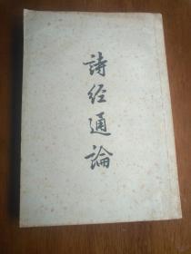 诗经通论(58年一版一印)
