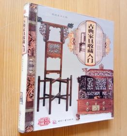 天下收藏:古典家具收藏入门