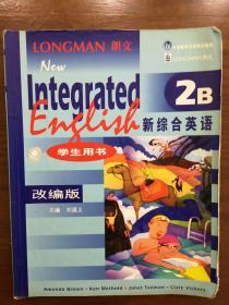 新综合英语2B(学生用书改编版全2册)