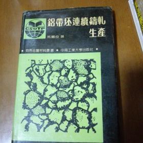 铝带坯连续铸轧生产(一版一印仅发行2000册)