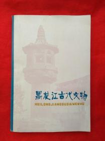 黑龙江古代文物