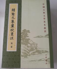 韩愈文集汇校笺注(中国古典文学基本丛书)