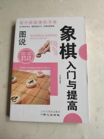 现代家庭博览书屋:图说象棋入门与提高