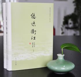 【好书不漏】叶廷芳签名钤印《悠悠衢江》(精装上下册)