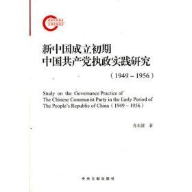 新中国成立初期中国共产党执政实践研究(1949-1956)无字迹无划线,封底有点瑕疵请见实拍图