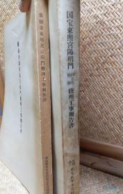 国宝东照宫阳明门 同左右袖塀修理工事报告书 珍稀珂罗版图录 日本古建筑维修历史资料