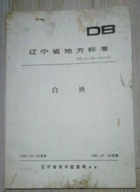辽宁省地方标准白酒