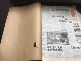 工商时报   1999  6  原报合订本