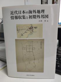 近代日本の海外地理情报収集と初期外邦図