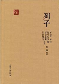 列子(国学典藏 精装 全一册)