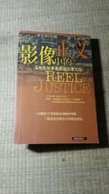 影像中的正义:从电影故事看美国法律文化