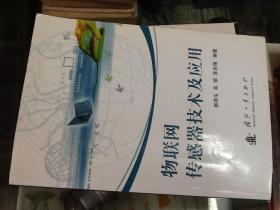 物联网中的传感器技术及应用签赠本