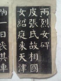 《两烈女碑》拓片一册(12开折迭式装裱)