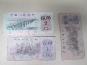 钱币:老版钱币:一角,二角纸币:三张合售,尾号77552等:纸币