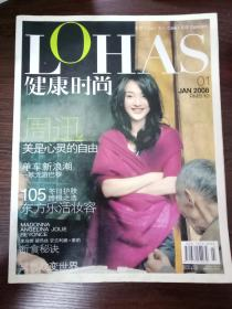 LOHAS健康时尚(2008年1月)封面:周迅