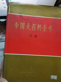 《中国大百科全书 交通》