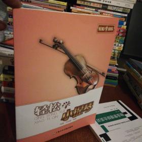 轻松学小提琴