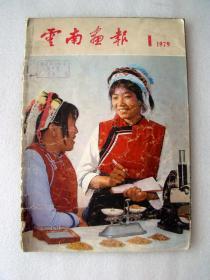 云南画报(1979-1)创刊号