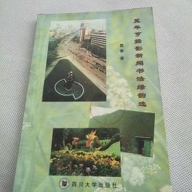 夏年亨摄影新闻书法绿韵选