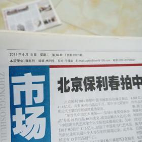 2011年42,43,46,65,期《中国书画报》8版,缺A1一4版