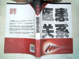 中国式医患关系   有水迹