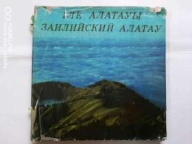 哈萨克斯坦风景画册:外伊犁山脉