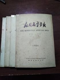 应用数学学报(季刊,一九八四年第七卷第一至四期,4册全)