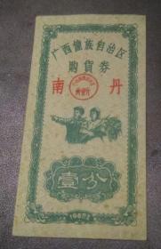1962年购货券/南丹/1分