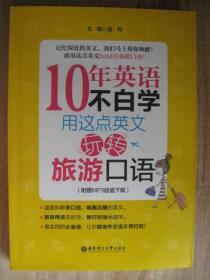 10年英语不白学:用这点英文玩转旅游口语