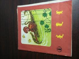 【猴子和鳄鱼】彩图版 蒙文