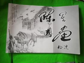 陈星国画拾遗(横8开,80页)
