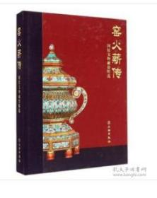 窑火薪传--国廷文物藏瓷精选 W