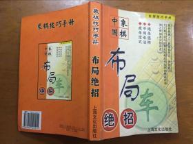 象棋布局绝招(象棋技巧手册)  张锐编著