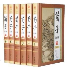 荀子诠解 精装16开全6册图文珍藏版 人性学说 礼治 教育 用人 思想 荀子的天人思想 文化传统经典书籍