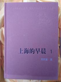 上海的早晨【全四册】