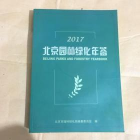 北京园林绿化年鉴2017