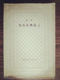 鲁滨孙漂流记,网格本(自然旧,无涂划,保存完好)