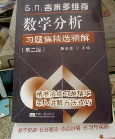 吉米多维奇数学分析习题集精选精解(第2版)