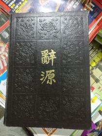 辞源(修订本)第一册 【16开硬精装】品相以图片为准