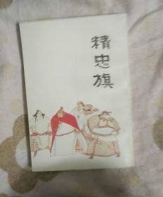中国十大古典悲剧连环画画集-精忠旗