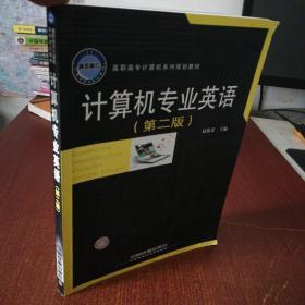高职高专计算机系列规划教材:计算机专业英语(第2版)