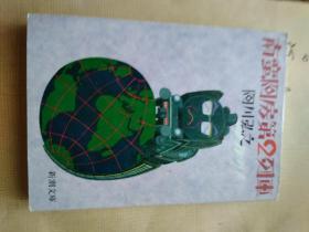 日本59名作家大连访问记之二)孤本绝版日文原版 阿川弘之 著/ 南蛮阿房第2列车 /zyoouheikanoabousen女王陛下的阿房船(属于该书的修改版,姊妹作,不含该书,只有一本),作者 阿川弘之著 出版社 新潮社1985年3月版第一版,内有日本著名军事作家阿川弘之和日本基督教文学家远藤周作的1979年2月乘坐英国伊丽莎白二世号十万顿超级豪华游轮世界一周环球港口游览大连站瓦房店金州访问大连市